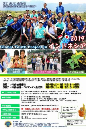 Global Youth Project in インドネシア