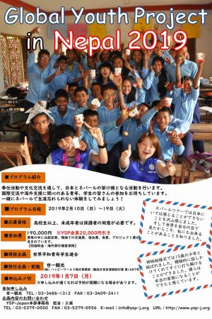 Global Youth Project in ネパール